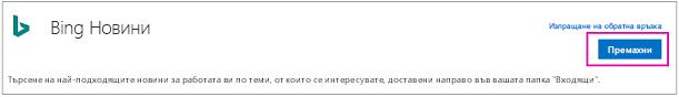Премахване на бутон на Bing новини Connector