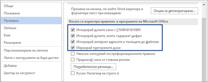 Опции, за да игнорирате думите, когато се коригира правопис