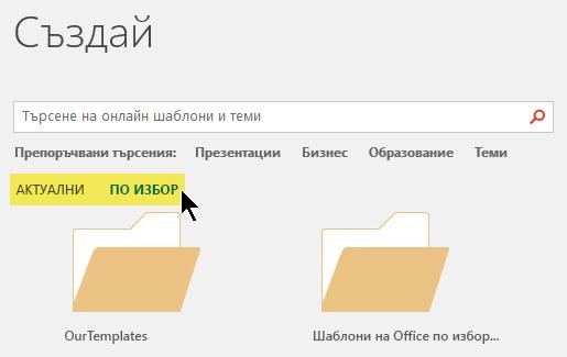 Раздели се появяват под полето за търсене, ако са дефинирани потребителски местоположения за съхраняване на шаблони
