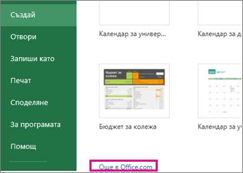 """щракнете върху """"Още в Office.com"""""""