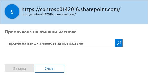 Диалогов прозорец за премахване на външни потребители от колекция от сайтове