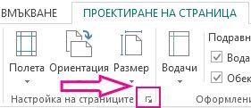 иконата за стартиране на ''настройка на страниците''