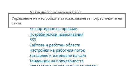 Сайт на администриране на сайта потребител предупреждение връзката настройки