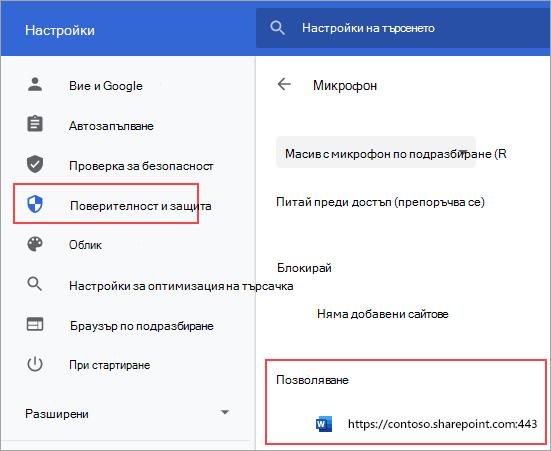 Страницата за настройки на разрешения за микрофон за Chrome