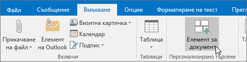 Outlook – Нов имейл