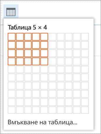 Добавяне на проста таблица в Outlook в уеб.