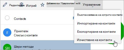 """Екранна снимка на почистване на опцията """"Контакти"""" в менюто управление"""