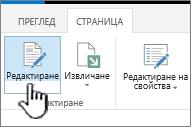 Разделът ' ' страница ' ' с осветен бутон за редактиране