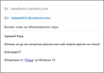 """Попълнете темата и основния текст на имейла и щракнете върху """"Изпрати""""."""