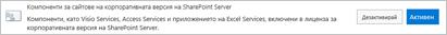 Активиране на функции на сайт на SharePoint Server Enterprise