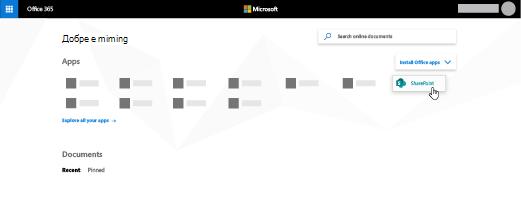 Началната страница на Office 365 с осветена приложението на SharePoint
