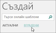 Екранна снимка на категориите на вградените шаблони в Publisher.