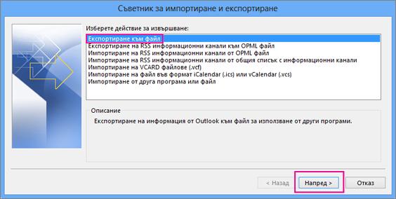 """Изберете """"Експортиране във файл"""", след което изберете """"Напред""""."""