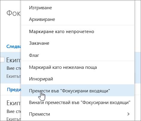 """Екранна снимка на папка """"Входящи"""" с филтър > избрани показват фокусирани върху """"Входящи""""."""