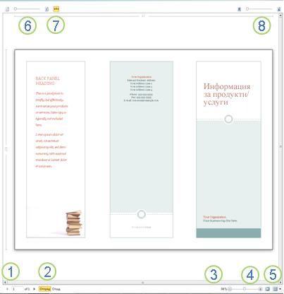Визуализация на печата в Publisher 2010