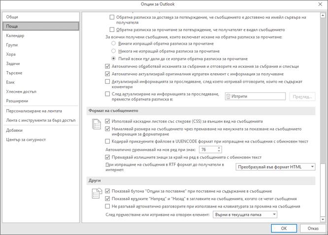 """Страницата с опции за Outlook с осветена категорията """"поща"""""""