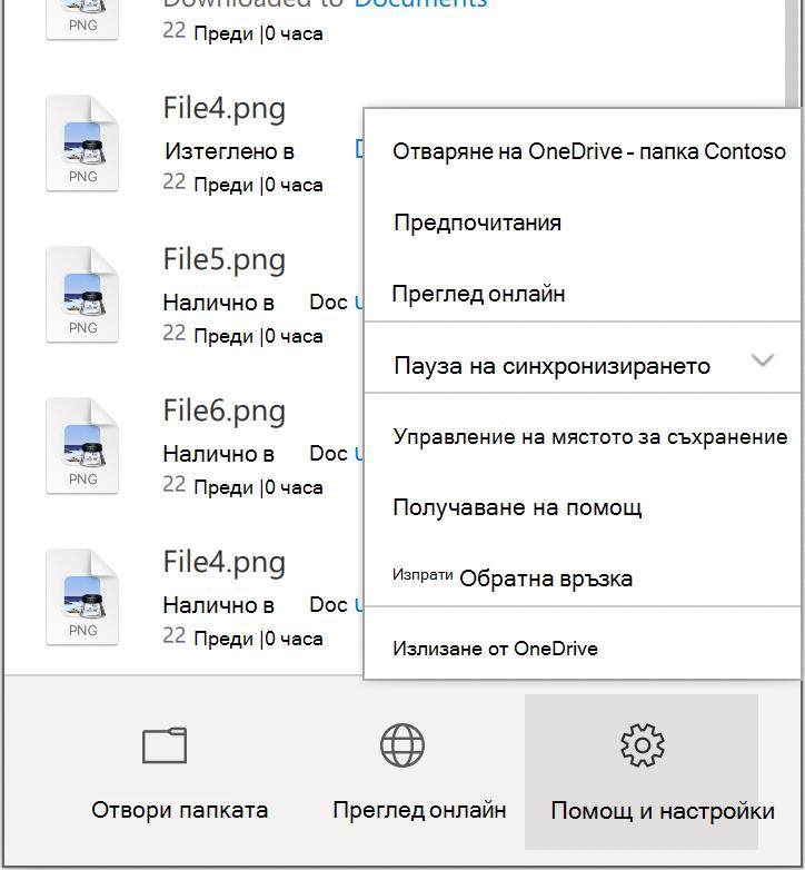 """Показва менюто """"Помощ за OneDrive & настройки"""", като """"Предпочитания"""" е близо до горната част."""