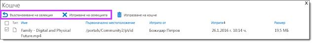 Office 365 Video възстановяване или изтриване на видео