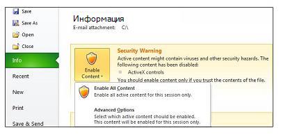 """Областта """"Предупреждение от защитата"""", когато даден файл не може да бъде направен надежден"""