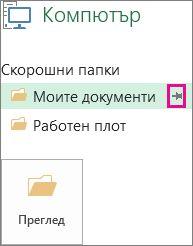Можете да използвате иконата на кабърче, за да закачите предпочитаното от вас местоположение за записване