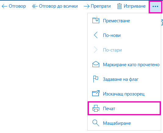 """Печат на имейл съобщение в """"Поща"""" за Windows 10"""