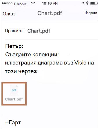 Изпращане на имейл с прикачен снимка