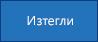 Бутон за изтегляне на лесна корекция, показващ кога е налична автоматична корекция