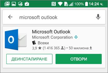 """Докоснете """"Отвори"""", за да отворите приложението Outlook"""