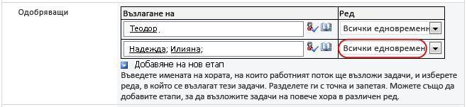 Настройките, показани във формуляр