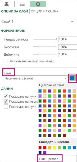 """Падащото меню """"Цвят"""" в раздела за настройки на опциите за слой"""