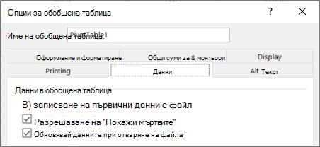 Опции на обобщена таблица за незаписване на обобщения кеш