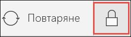"""Промяна на събитие на поверително в """"Календар"""""""