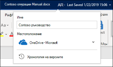 Падащо меню от заглавие на документ в Word за Office 365
