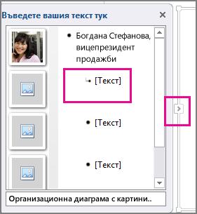 """Екран """"Текст"""" на SmartArt графика с осветени [Текст] и контрола на текстовия екран"""