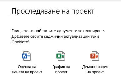 Вградени файлове на страница в OneNote за Windows 10