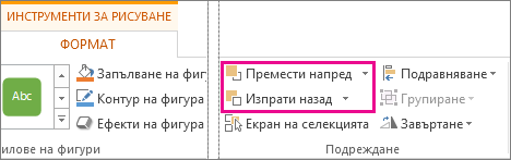 Опции ''Премести напред'' и ''Изпрати назад'' в раздела ''Инструменти за рисуване''
