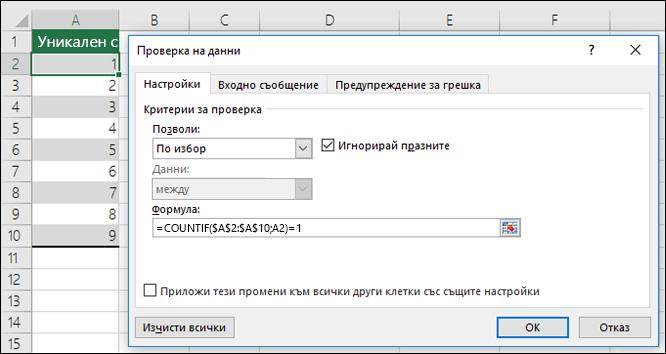 Пример 4: Формули при проверка на данни