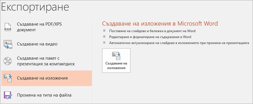 Екранна снимка на потребителския интерфейс на PowerPoint, показващ > за експортиране на файлове > създаване на изложения.