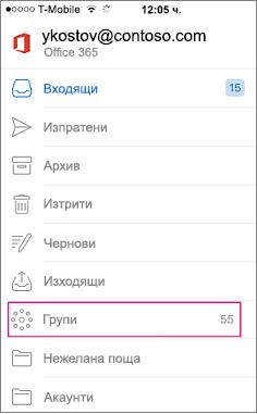 Групи е възел в списъка на папките в Outlook mobile
