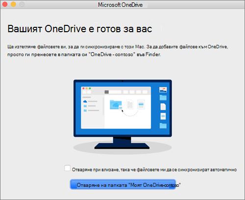 """Екранна снимка на последния екран в съветника """"Добре дошли в OneDrive"""" на Mac"""