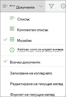 Промяна на Office 365 документ библиотека изгледа