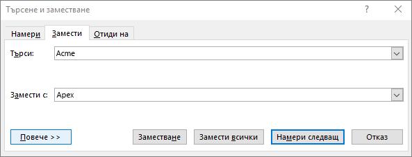 """В Outlook, диалоговият прозорец """"Търсене и заместване""""."""