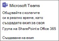 Създаване на екип на Microsoft