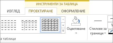 раздел ''инструменти за таблица''