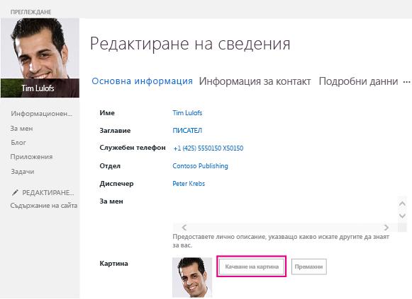 Екранна снимка на ''Смяна на снимка'' в SharePoint с осветен бутон ''Качване на снимка''
