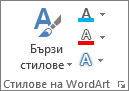 """Групата """"Стилове на WordArt"""", показваща само икони"""