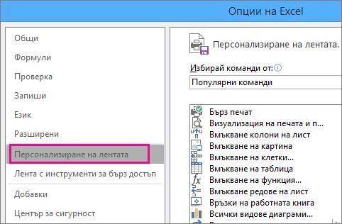 Файл > Опции > Персонализиране на лентата