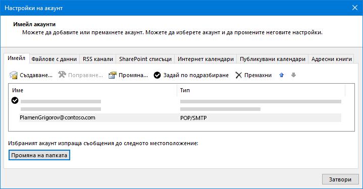 """Диалогов прозорец """"Настройки на акаунт за Outlook"""""""