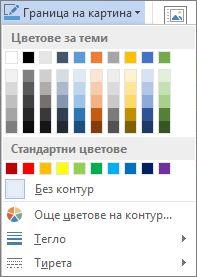 Опции за граница на картина