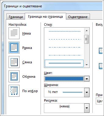 Опции за настройка на граници на страница
